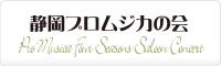 静岡プロムジカ会